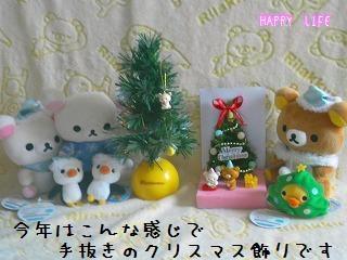クリスマスツリー★ファイバー付き★-7