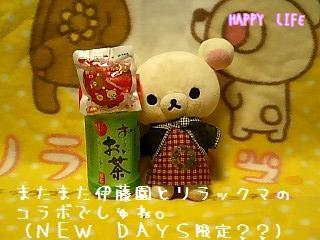 伊藤園キャップオープナー★ハートシリーズ★-3