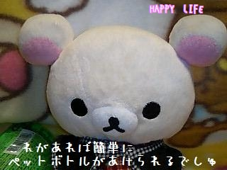 伊藤園キャップオープナー★ハートシリーズ★-7