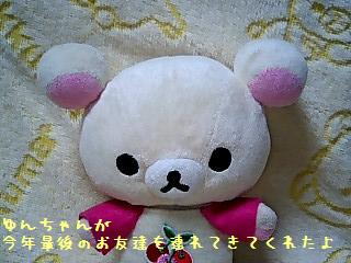 ちこちゃん日記22★良いお年を★-2