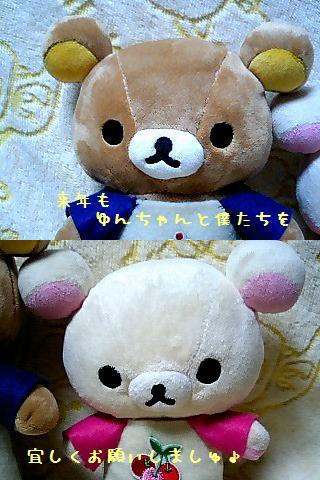 ちこちゃん日記22★良いお年を★-6