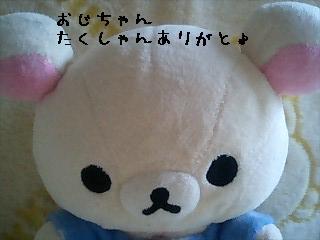 ご当地リラックマがいっぱい⑤★信州限定~野沢菜でだららん~-5