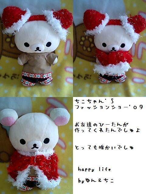 ちこちゃんのお洋服fromひーたん-4