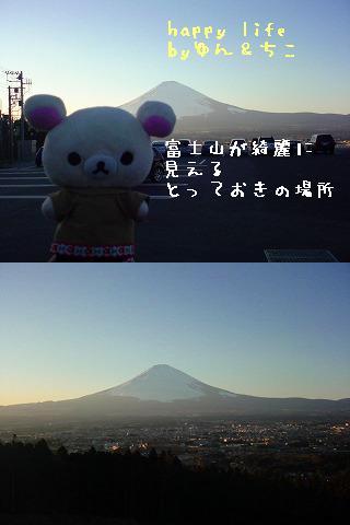 ちこちゃん日記32★おじちゃんとデート★-5