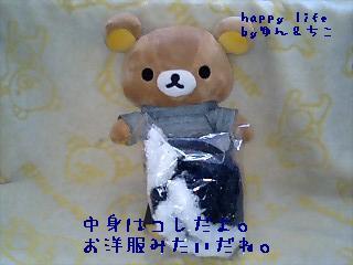 りく君のお洋服Fromひーたん-3