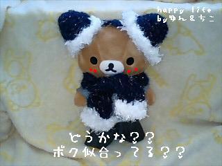 りく君のお洋服Fromひーたん-4