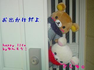 ちこちゃん日記★特別編★美味しいお出かけ-1