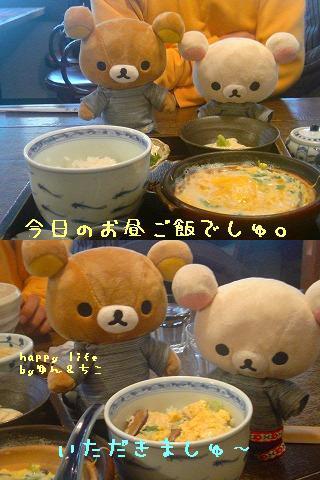 ちこちゃん日記★特別編★美味しいお出かけ-4