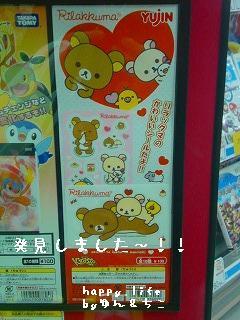 ちこちゃん日記35★ゆんちゃんのひきの強さ★-2