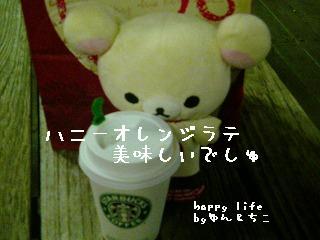 ちこちゃん日記★特別編★ドキドキしましゅ-1