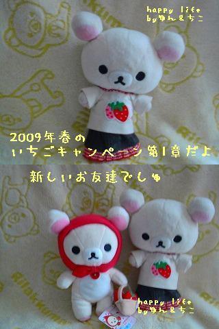 2009年春のいちごキャンペーン★第1章★-1