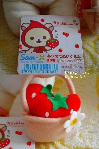 2009年春のいちごキャンペーン★第1章★-2