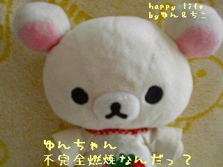 2009年春のいちごキャンペーン★第1章★-7