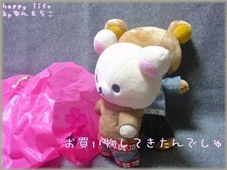 2009年春のいちごキャンペーン★第2章★-3