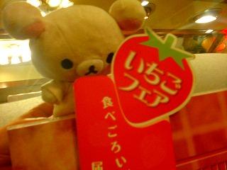 ちこちゃんの美味しいお出かけ★いちごフェア★3
