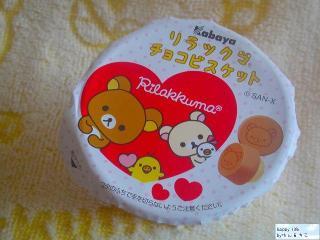 ちこちゃんのおやつ★リラックマチョコビスケット★-2