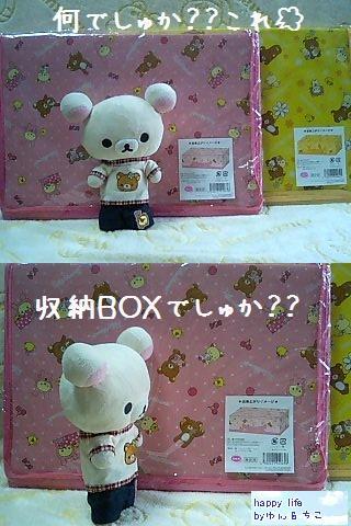 箱入り娘じゃありませんよぉ~-1