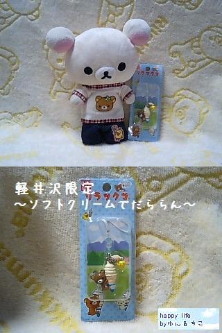 ちこちゃんのご当地紹介★軽井沢限定~ソフトクリームでだららん~★-1