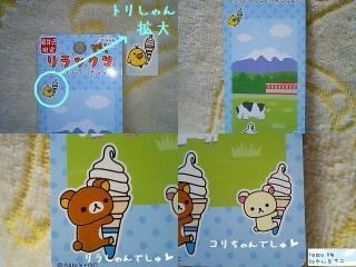 ちこちゃんのご当地紹介★軽井沢限定~ソフトクリームでだららん~★-2