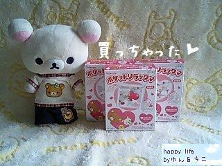 ポケットリラックマ★コリちゃん&もちっ★-1