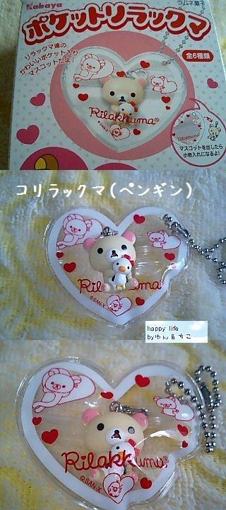ポケットリラックマ★コリちゃん&もちっ★-3