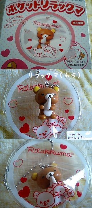 ポケットリラックマ★コリちゃん&もちっ★-5