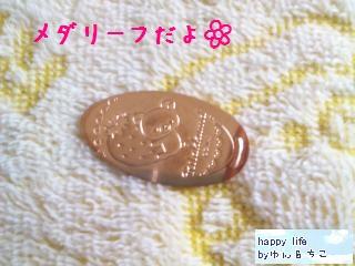 ちこちゃん日記49★ヨーカドー限定★-6