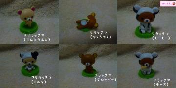 リラックマトイフル暴走☆彡-4