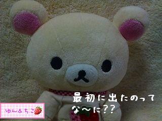 リラックマトイフル暴走☆彡-5