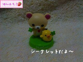 リラックマトイフル暴走☆彡-6
