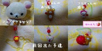 いちごのフィギュアストラップ★その2★-2
