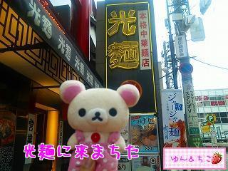 ちこちゃん日記53★光麺に行ってきました★-1