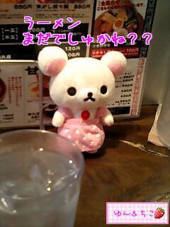 ちこちゃん日記53★光麺に行ってきました★-2