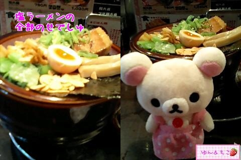 ちこちゃん日記53★光麺に行ってきました★-3