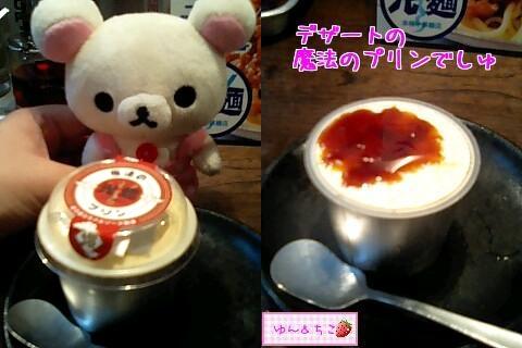 ちこちゃん日記53★光麺に行ってきました★-6