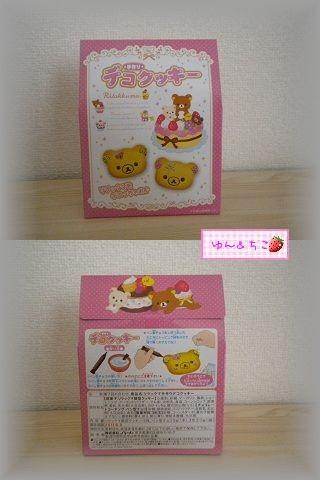 リラックマデコクッキー-2