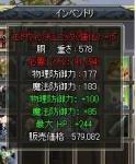 江戸強化+5