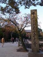 06東大寺