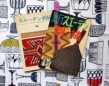 マリメッコの生地と刺繍本
