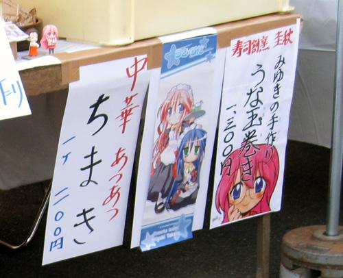 washinomiya090101c.jpg