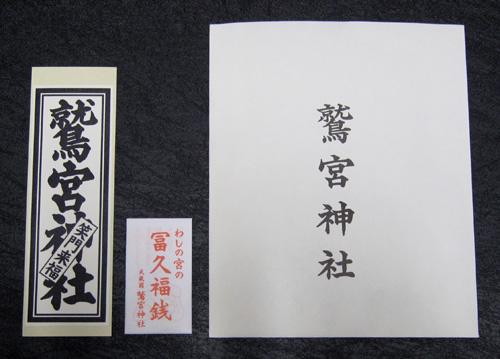 washinomiya090101e.jpg