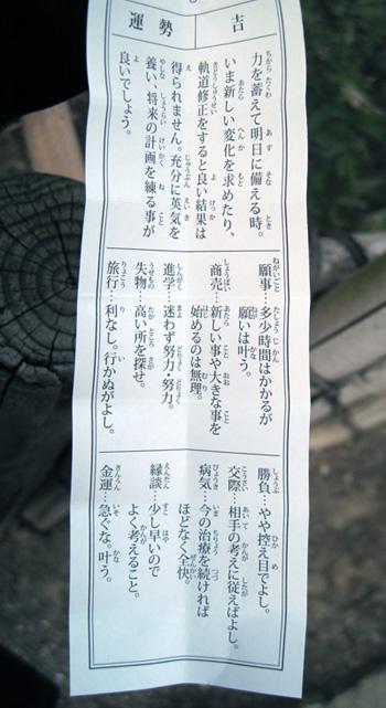 washinomiya090101f.jpg