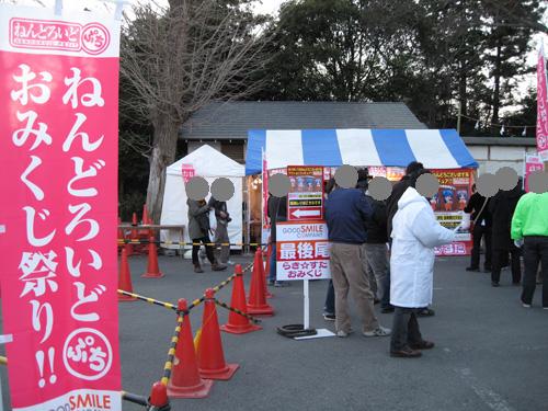 washinomiya090101h.jpg