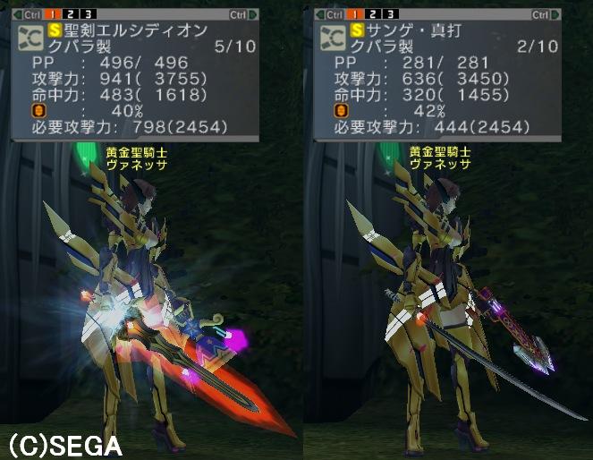 聖剣vs真打
