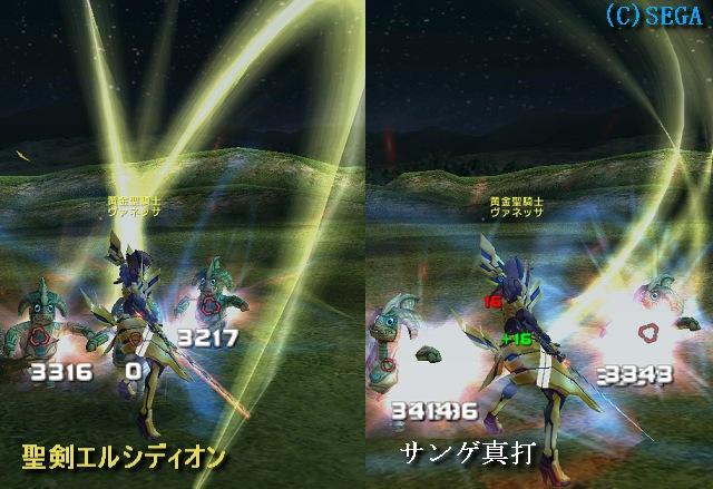 聖剣vs真打比較