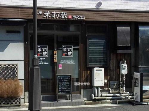 麺屋茉莉蔵