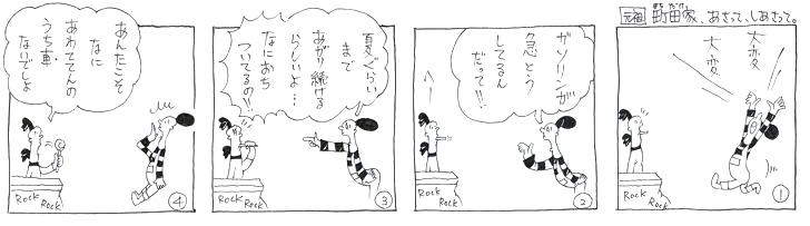 ガソリン急騰!!