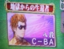 C-BAさん