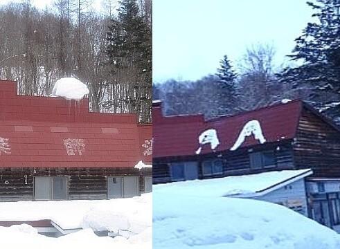 2011年2月26日薬師温泉オフ会(内湯編)1
