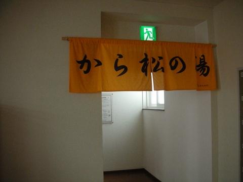 11年2月 ニセコ五色温泉オフ会5